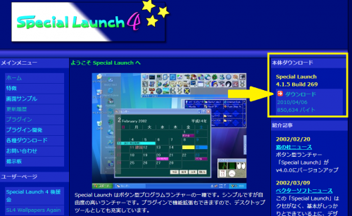 Special Launchのサイト