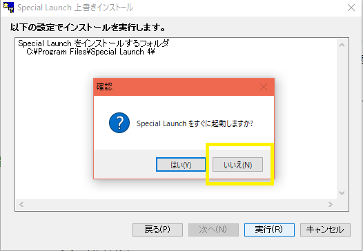 「Special Launchをすぐに起動しますか?」は「いいえ」を選択→「実行」