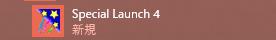 「スタートメニュー」から 「Special Launch」 を探し、起動
