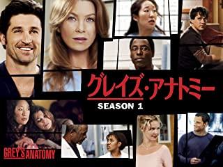 Grey's Anatomy(グレイズ・アナトミー)