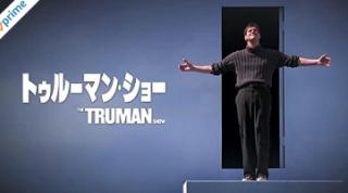 おすすめ洋画紹介『トゥルーマン・ショー』