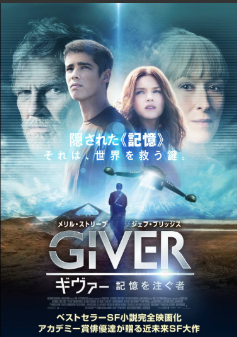 The Giver ギヴァー記憶を注ぐ者