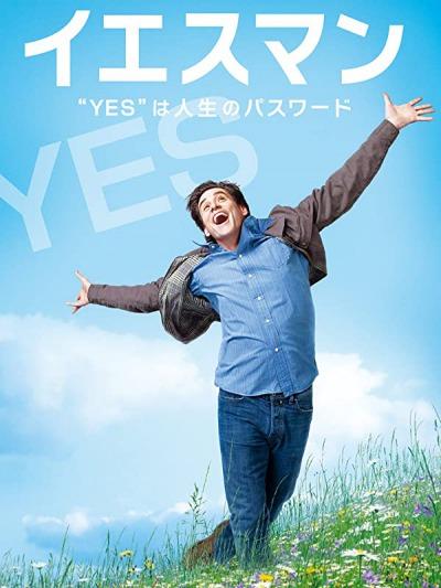 """『イエスマン """"YES""""は人生のパスワード』"""