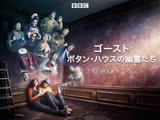 『ゴースト ボタンハウスの幽霊』