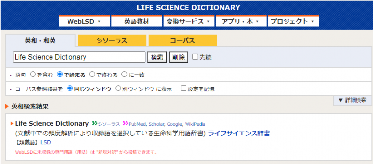 ライフサイエンス辞書とは